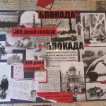 День освобождения советскими войсками города Ленинграда от блокады