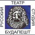 Объединение Русский театр-студия