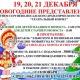Новогодние представления для детей Будапеште