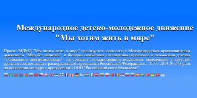 Международный конкурс «Мы хотим жить в мире»