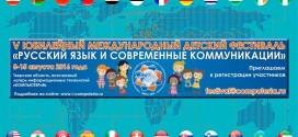 """V Международный детский фестиваль """"Русский язык и современные коммуникации"""""""