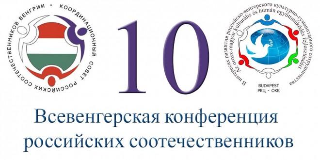 Десятая всевенгерская конференция российских соотечественников