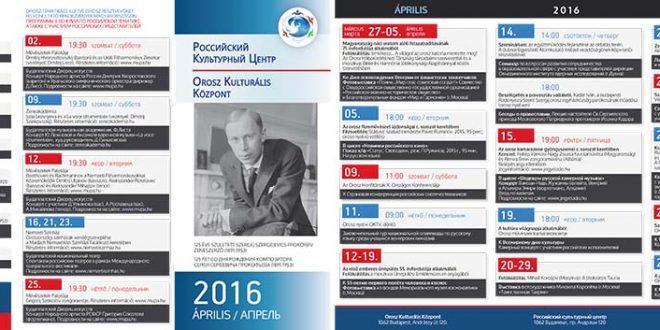 Программа РКЦ на апрель 2016