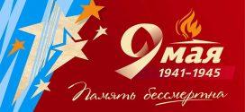 9-е мая. День Победы