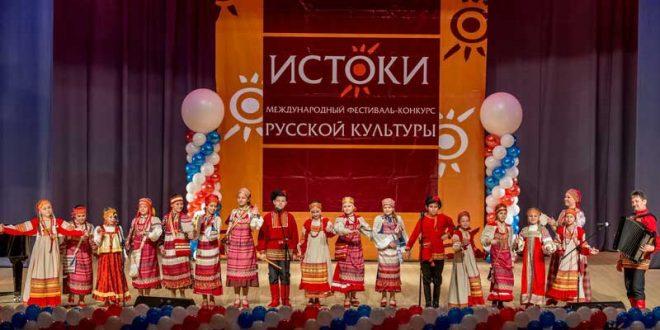 Международный фестиваль-конкурс русской культуры «Истоки»