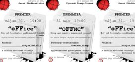 """Русский Театр-Студия представляет спектакль """"oFFис"""""""