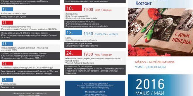 Программа РКЦ на май 2016