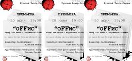 """Русский Театр-Студия: """"Оffис"""" – 20 июня 2016"""