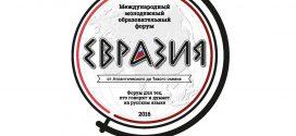 Международный молодежный образовательный форум «Евразия»