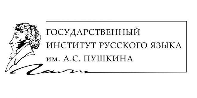 XIV Международная олимпиада по русскому языку для зарубежных школьников