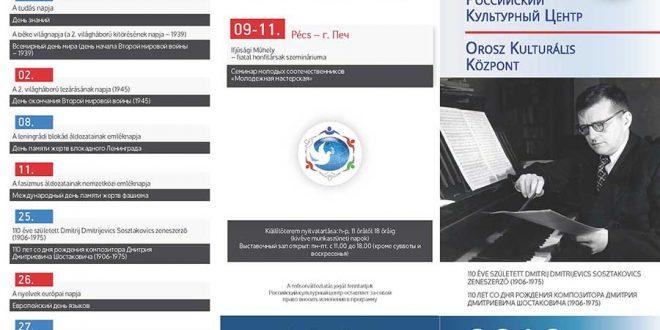 Программа РКЦ на сентябрь 2016