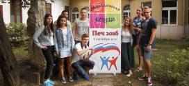 Молодежный форум в Пече
