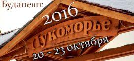 Международный театральный фестиваль «Лукоморье-6»