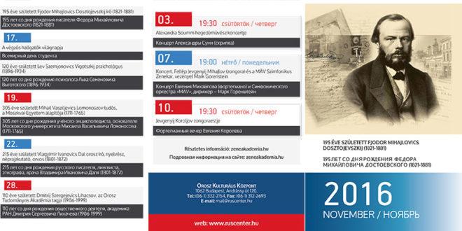 Программа РКЦ на ноябрь 2016