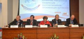 Резолюция Всемирной тематической конференции российских соотечественников «Вместе с Россией»