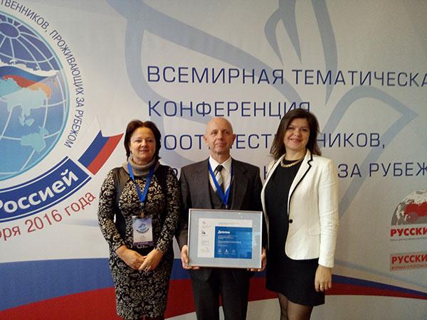 Всемирная конференция соотечественников «Вместе с Россией», диплом победителя