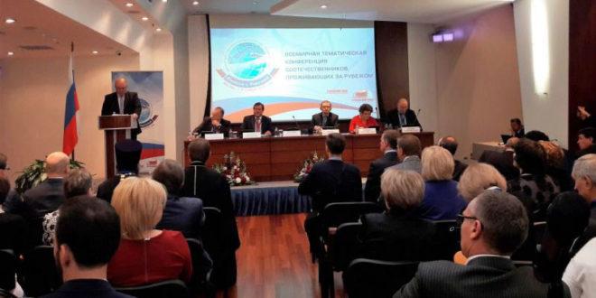 Всемирная конференция соотечественников «Вместе с Россией»
