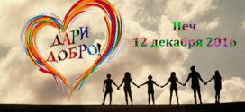 """Благотворительный концерт """"Дари добро"""""""