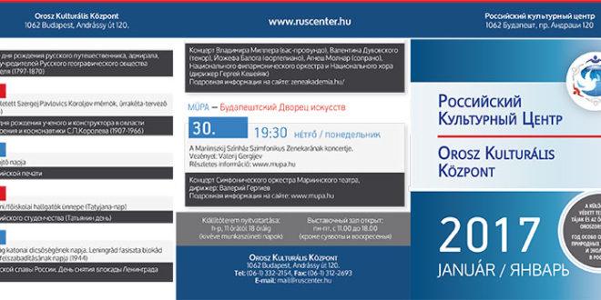 Программа РКЦ на январь 2017