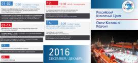 Программа РКЦ на декабрь 2016