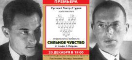 Русский Театр-Студия – Премьера
