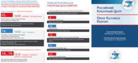 Программа РКЦ на февраль 2017