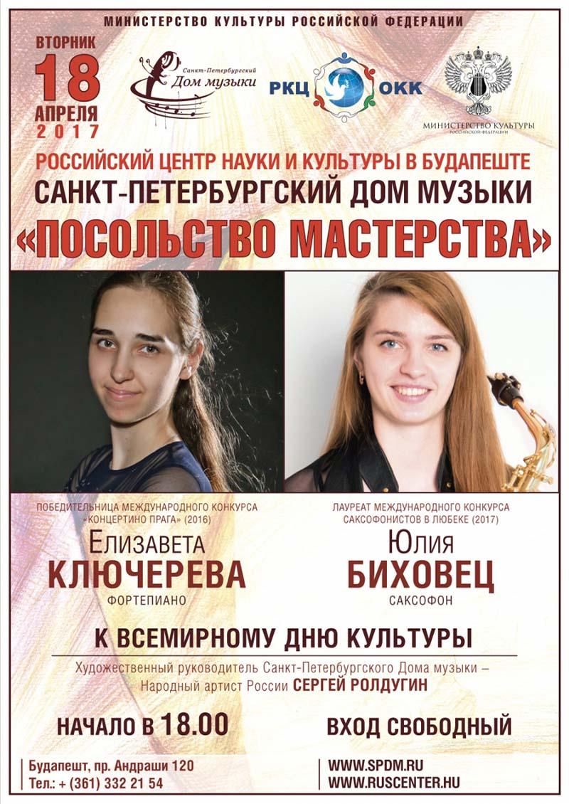 Посольство мастерства в Будапеште Юлия Биховец и Елизавета Ключерева