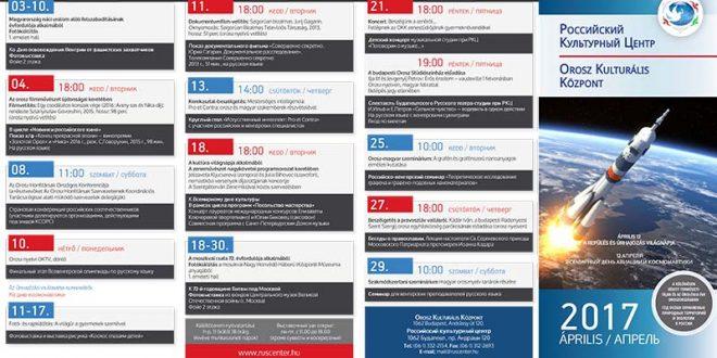 Программа РКЦ на апрель 2017