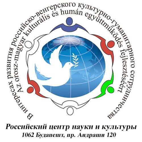 Российский центр науки и культуры в Будапеште, Венгрия. Адрес: 1062 Будапешт, пр. Андраши 120.