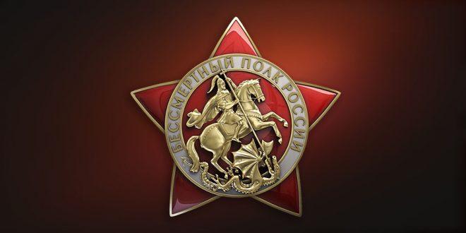 Общественное движение «Бессмертный полк России»