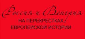 Россия и Венгрия на перекрестках европейской истории