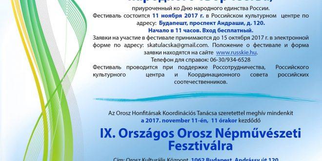 IX фестиваль народного творчества