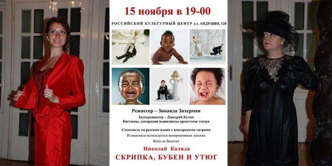 Русский Театр-Студия открывает 21-й сезон