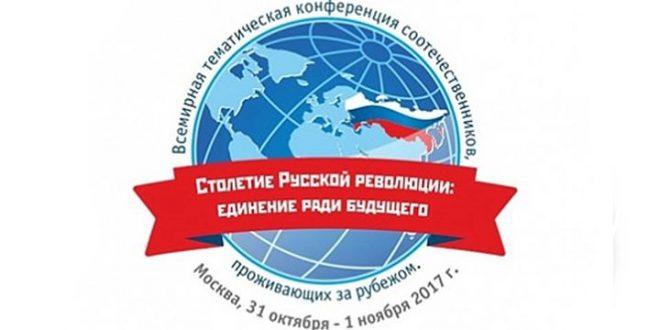 Всемирная тематическая конференция соотечественников в Москве