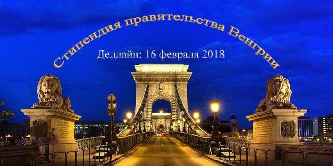 Венгерская правительственная стипендия для российских студентов