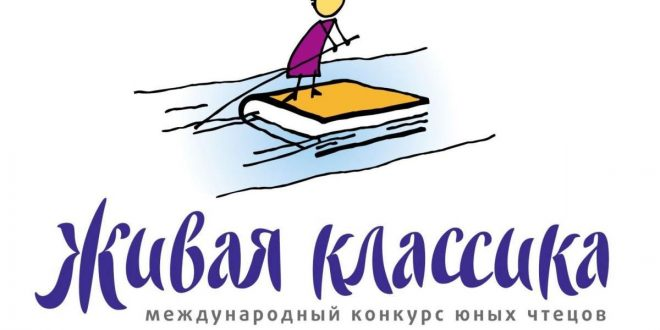 Международный конкурс чтецов «Живая классика» в Венгрии