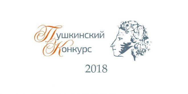 Международный Пушкинский конкурс 2018