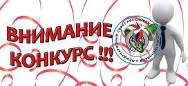 Международный юношеский конкурс