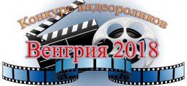Конкурс видеороликов для изучающих русский язык
