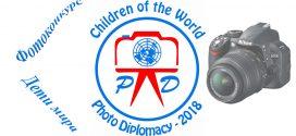 Фотоконкурс «Дети мира»