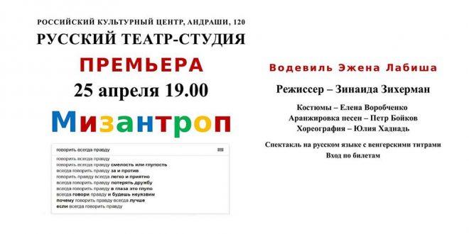 Русский театр-студия «Мизантроп»