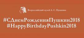 С днем рождения, Пушкин!