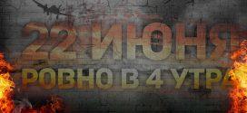 Документы первых дней Великой Отечественной войны