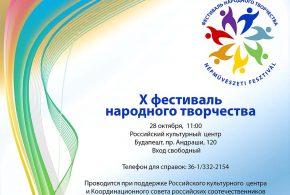 Фестиваль-конкурс народного творчества