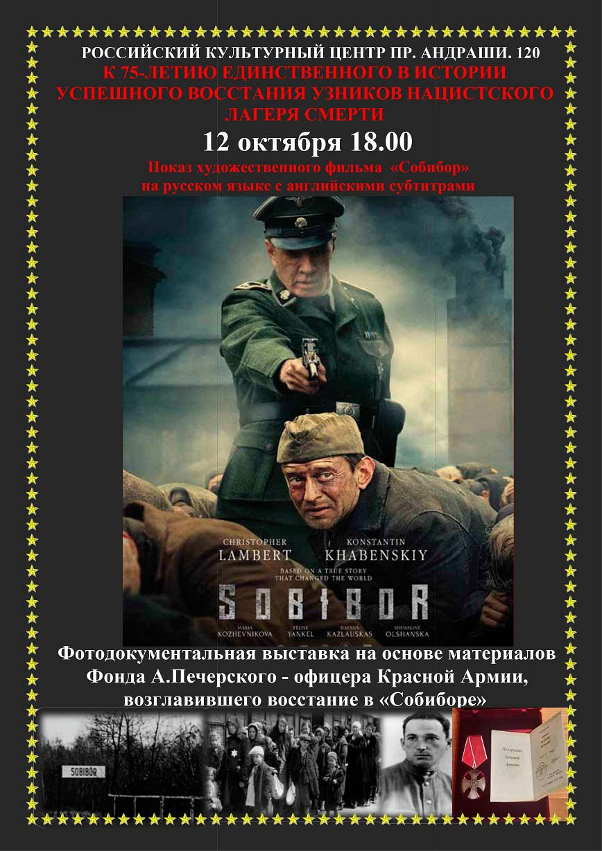 Показ художественного фильма «Собибор»