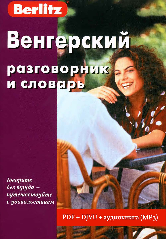 Berlitz. Венгерский язык. Разговорник и словарь