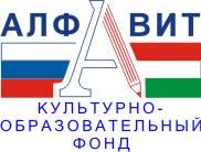 Культурно-образовательный Фонд «Алфавит»
