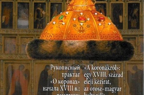Язык, культура и наука России в Венгрии – конференция в г. Печ
