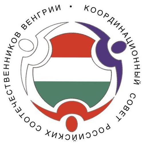 Русские сообщества в Венгрии