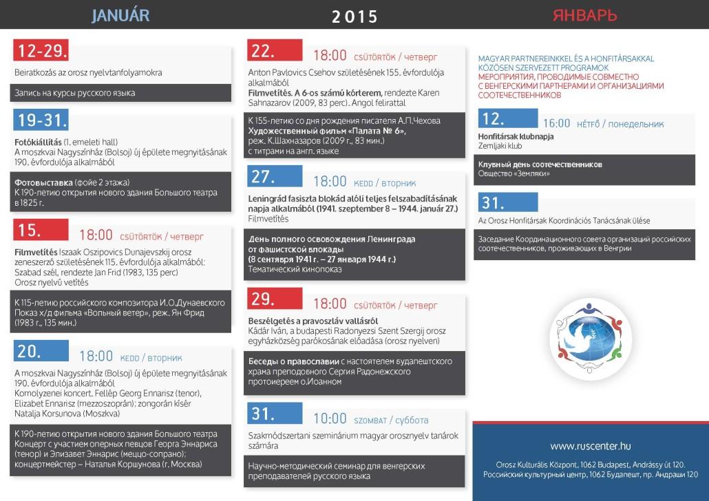 Программа РКЦ на январь 2015